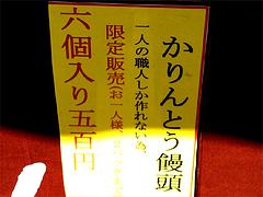 かりんとう饅頭6個500円@中村屋・かりんとう饅頭