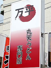 1外観:丸天うどん専門店@丸天うどん専門店・万平・七隈
