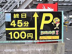 外観:駐車場@日の出食堂・博多駅