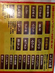 メニュー:ラーメンオプション@拉麺空海・雑餉隈駅前店
