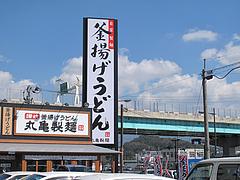 外観:大きな看板@丸亀製麺・西月隈店