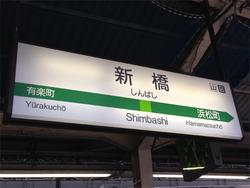 17新橋駅@オールドタイランド新橋
