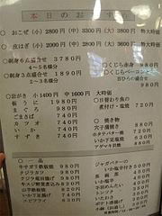 18メニュー:居酒屋1@居酒屋・井戸端・博多川端商店街