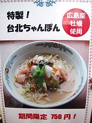 メニュー:台北ちゃんぽん@中華料理・点心楼・台北・若久