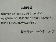 店内:辛子高菜別料金@長浜ラーメン・長浜屋台・一心亭本店