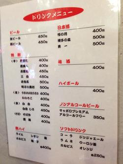 12ドリンクメニュー@長浜ラーメンはじめ2号店