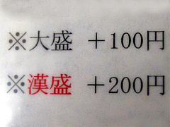 メニュー:大盛と漢盛@中華料理・中国飯店・平和
