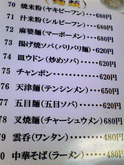 メニュー:麺@富味亭・北九州市小倉北区