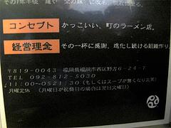 5店内:コンセプト@麺や・金の豚・ラーメン・野方