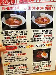 メニュー:お得ランチ定食@黒豚餃子とんとん