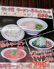 メニュー:ランチのラーメン半チャンセット590円@博多龍々軒・博多駅前本店