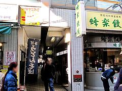 2外観:蜂楽饅頭の横の道@ラーメン未羅来留亭(ミラクルてい)・西新
