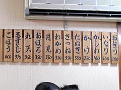 メニュー:うどん1@うどん平・博多駅