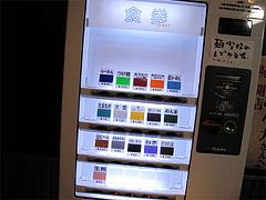 メニュー:食券販売機@らーめん大・福岡大橋店