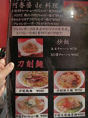 5メニュー:刀削麺単品@上海モンナリーサ・大名・天神西通り