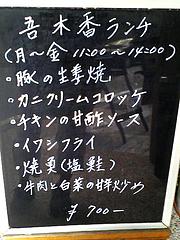 メニュー:ランチ定食@吾木香・舞鶴