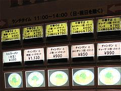 メニュー:ラーメン定食・替玉150円@中華そば藤王・小倉
