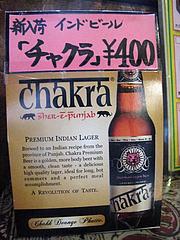 メニュー:インドビール・チャクラ(CHAKRA)@インドカレーGLORY(グローリー)・七隈