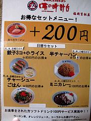 10メニュー:ラーメンセット @味の時計台・福岡筥松店