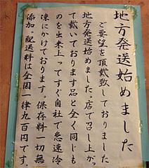 地方発送@因幡うどん