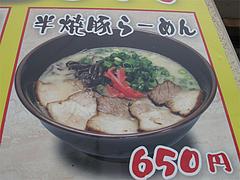 9メニュー:半焼豚らーめん650円@ラーメン神(じん)