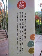 2上陽町を助けよう@グラウンドワーク福岡・鮎の熟成焼・八女