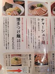 19メニュー:博多つけ麺・替玉@ラーメン・博多一風堂・天神西通り店