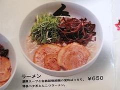 メニュー:ラーメン650円@秀ちゃんラーメン本店・警固