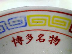 店内:ラーメン丼@博多一心亭