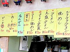 メニュー:ラーメン定食@とんこつラーメン・たえちゃん