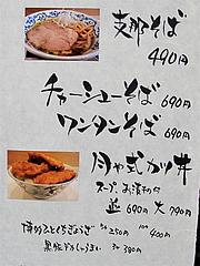 メニュー:麺・カツ丼・餃子など。@支那そば・月や
