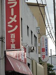 外観:せっけん洗髪の店・ビューティーサロン榮子(えいこ)@ラーメン百千萬