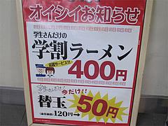 14メニュー:学割@まるうまラーメン・吉塚駅店