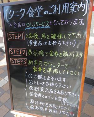 3セルフサービス@タニタ食堂