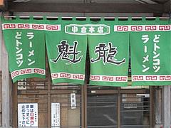 外観:アップ@魁龍小倉本店