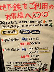 店内:地下鉄の終電@牛角・東比恵店