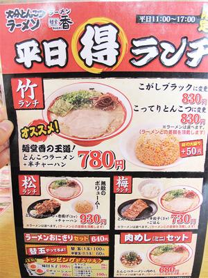 10得ランチセットメニュー@麺屋香