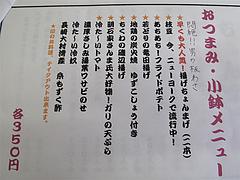 メニュー:おつまみ@ちょんまげ侍・博多川端商店街