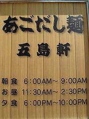 外観:営業時間@あごだし麺・五島軒