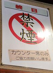 店内:禁煙(テーブルは〜15時まで)@博多らーめん一番山・大橋