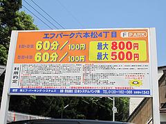 15外観:駐車場@うどん日和・六本松