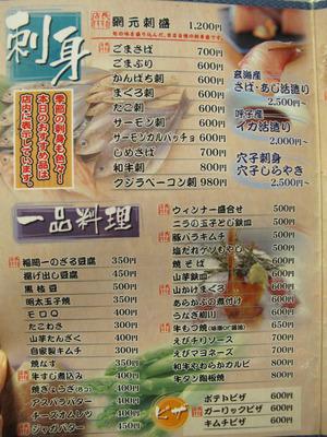 20メニュー刺身と一品料理@網元