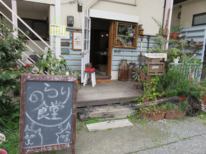 2外観@のらり食堂・アルク
