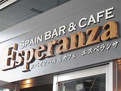 1外観@スペインバル&カフェ・エスペランサ