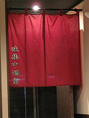 店内:2階味集中個室@ラーメン一蘭・西通り店・天神