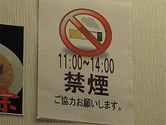 17店内:ランチタイム禁煙@博多拉麺・宗(ラーメンそう)・薬院