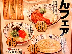 メニュー:変わり釜玉うどん@丸亀製麺・西月隈店