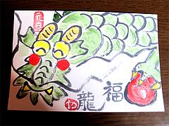 母から届いた年賀状2012