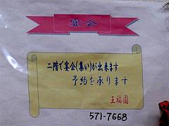 店内:2階集える@中華麺家・王福園・井尻