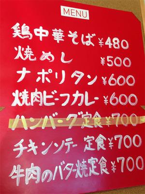 4メニュー@佐藤商店
